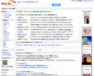 Ritlweb オークション検索