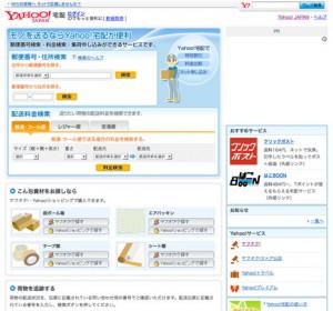 Yahoo!宅配TOP