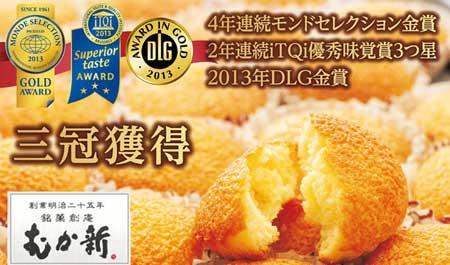 大阪府泉佐野市 こがしバターケーキ